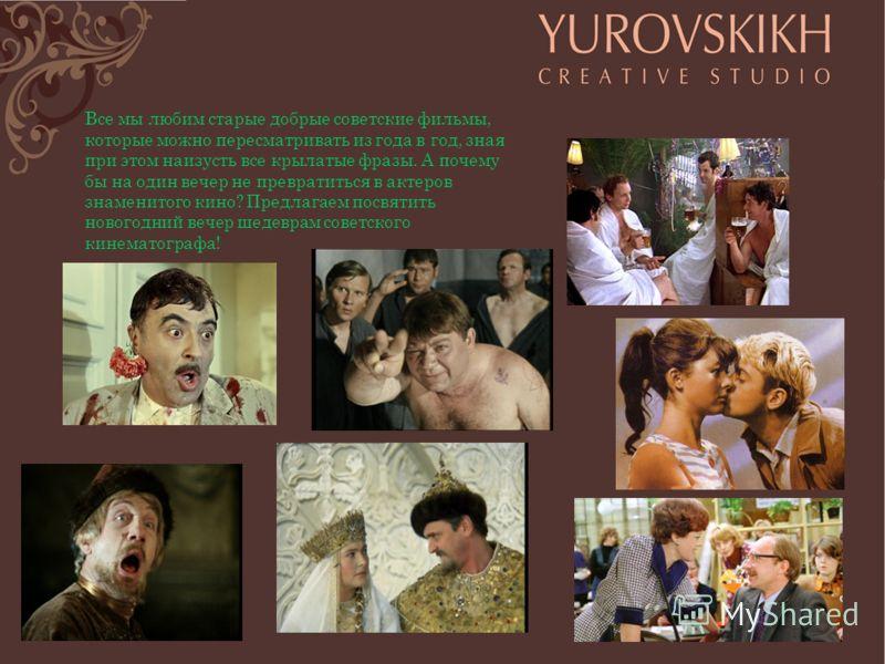 Все мы любим старые добрые советские фильмы, которые можно пересматривать из года в год, зная при этом наизусть все крылатые фразы. А почему бы на один вечер не превратиться в актеров знаменитого кино? Предлагаем посвятить новогодний вечер шедеврам с