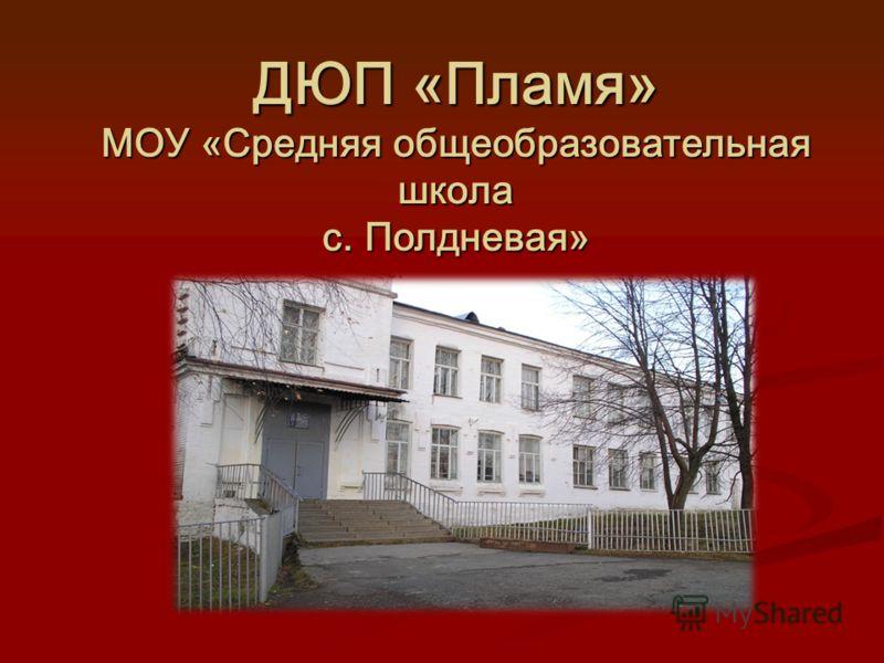 ДЮП «Пламя» МОУ «Средняя общеобразовательная школа с. Полдневая»