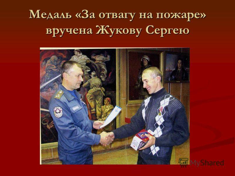 Медаль «За отвагу на пожаре» вручена Жукову Сергею