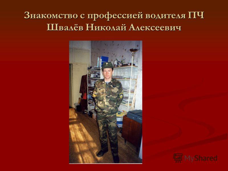 Знакомство с профессией водителя ПЧ Швалёв Николай Алексеевич
