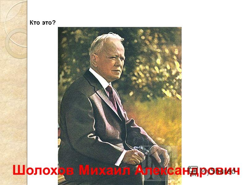 Кто это? Шолохов Михаил Александрович