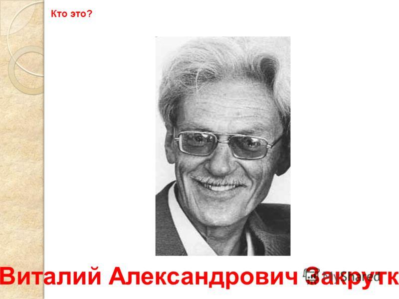 Виталий Александрович Закруткин Кто это?