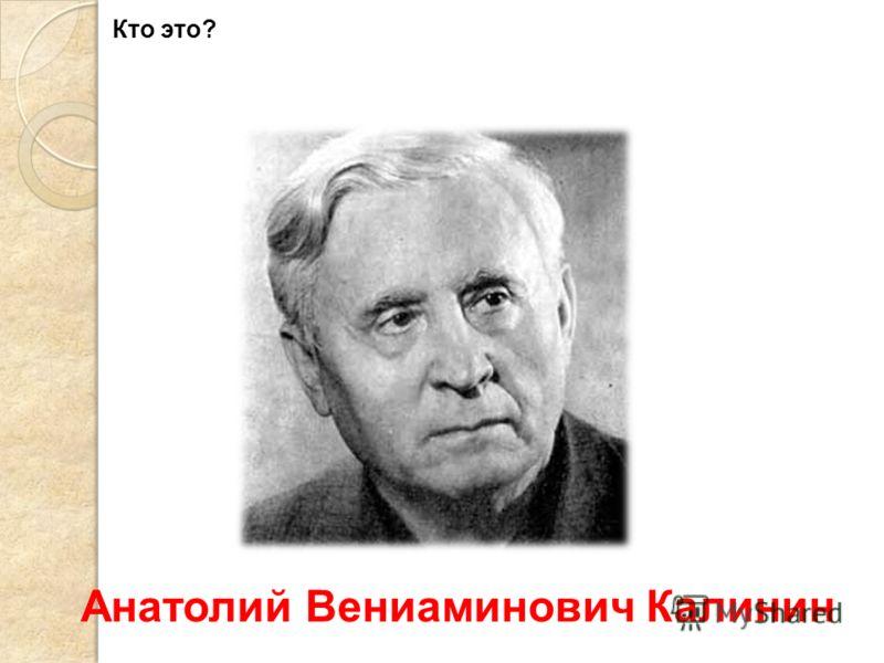 Анатолий Вениаминович Калинин Кто это?
