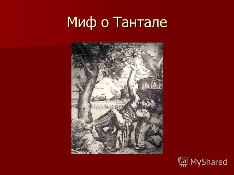 Миф о Тантале