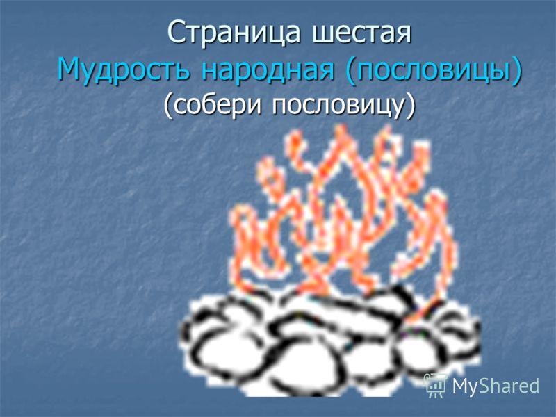 Страница шестая Мудрость народная (пословицы) (собери пословицу)