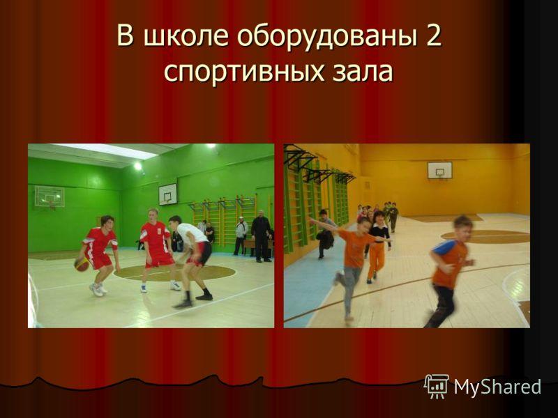 В школе оборудованы 2 спортивных зала