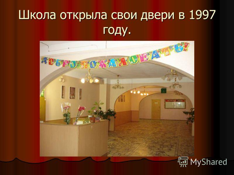 Школа открыла свои двери в 1997 году.
