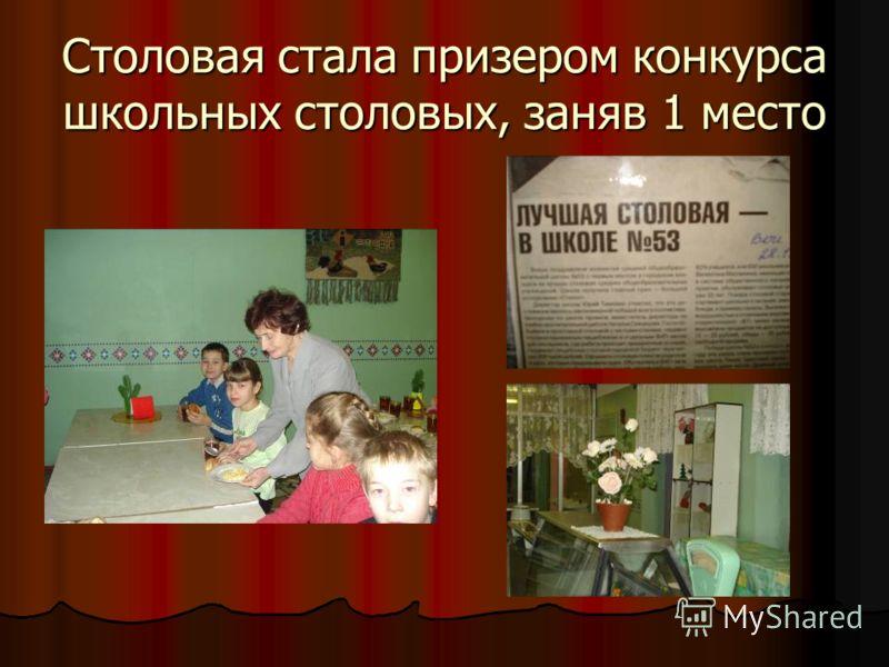 Столовая стала призером конкурса школьных столовых, заняв 1 место