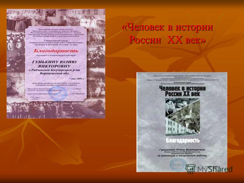 «Человек в истории России XX век»