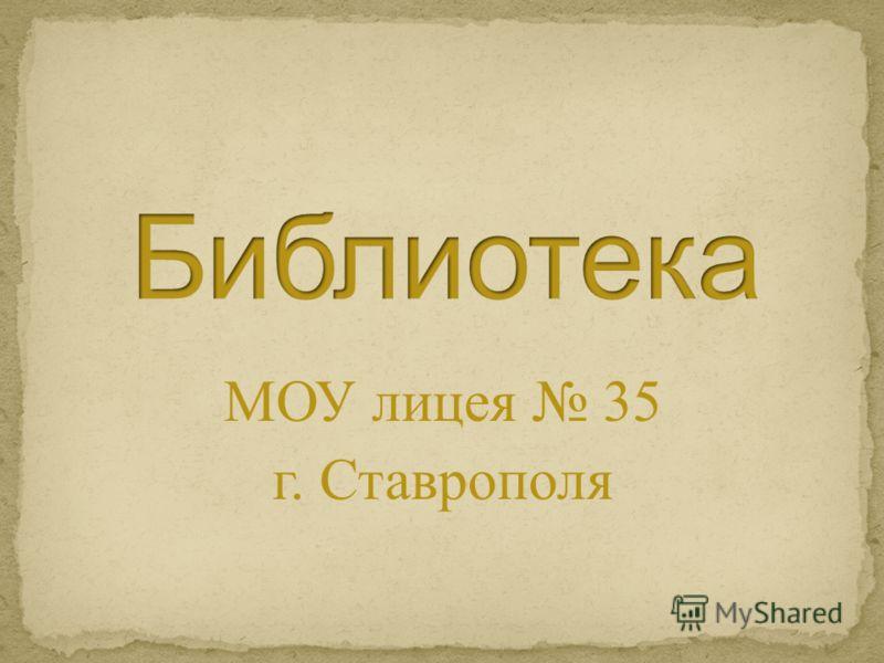 МОУ лицея 35 г. Ставрополя