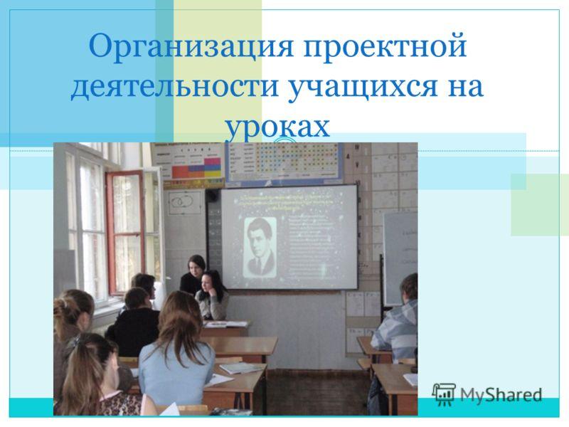 Организация проектной деятельности учащихся на уроках