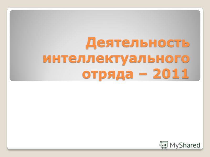 Деятельность интеллектуального отряда – 2011