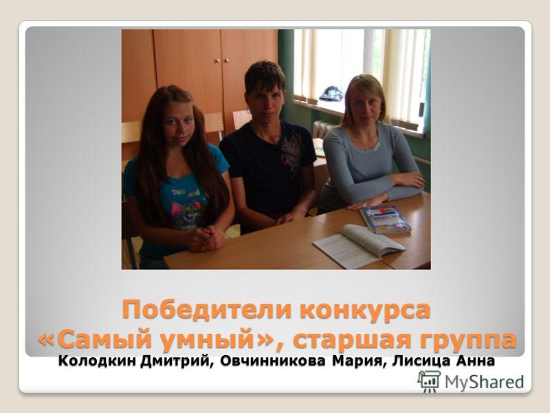 Победители конкурса «Самый умный», старшая группа Kолодкин Дмитрий, Овчинникова Мария, Лисица Анна