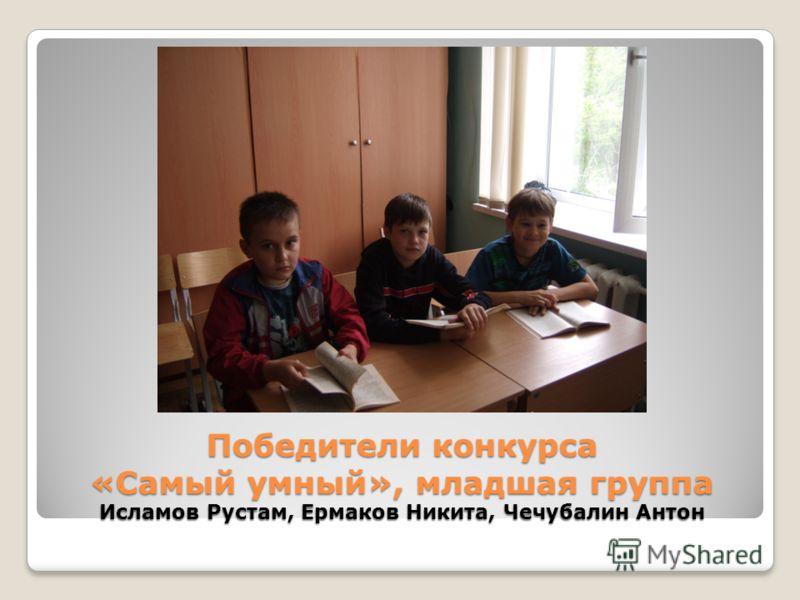 Победители конкурса «Самый умный», младшая группа Исламов Рустам, Ермаков Никита, Чечубалин Антон