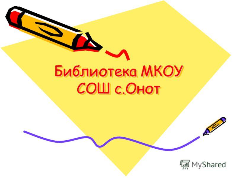 Библиотека МКОУ СОШ с.Онот