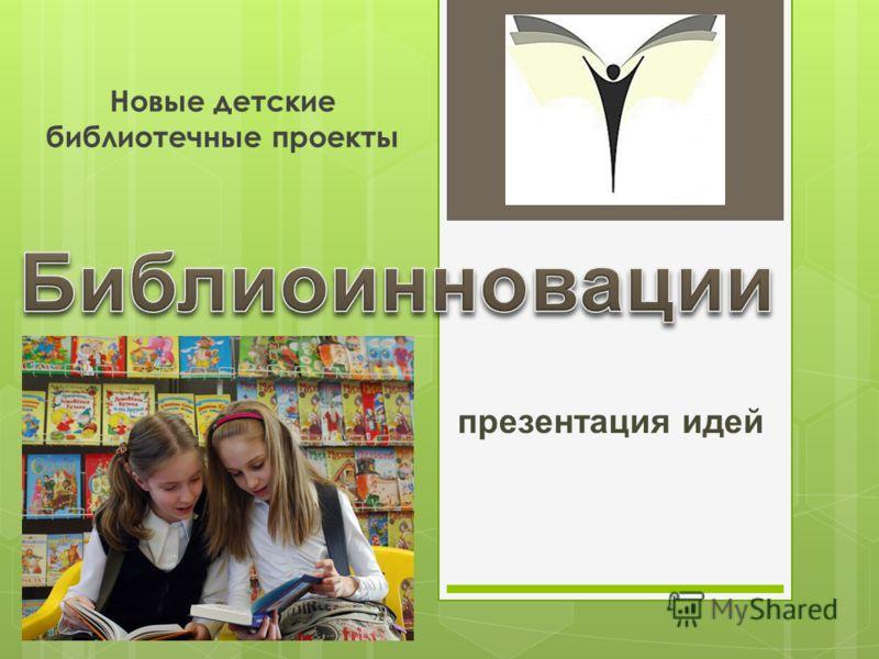 Новые детские библиотечные проекты презентация идей
