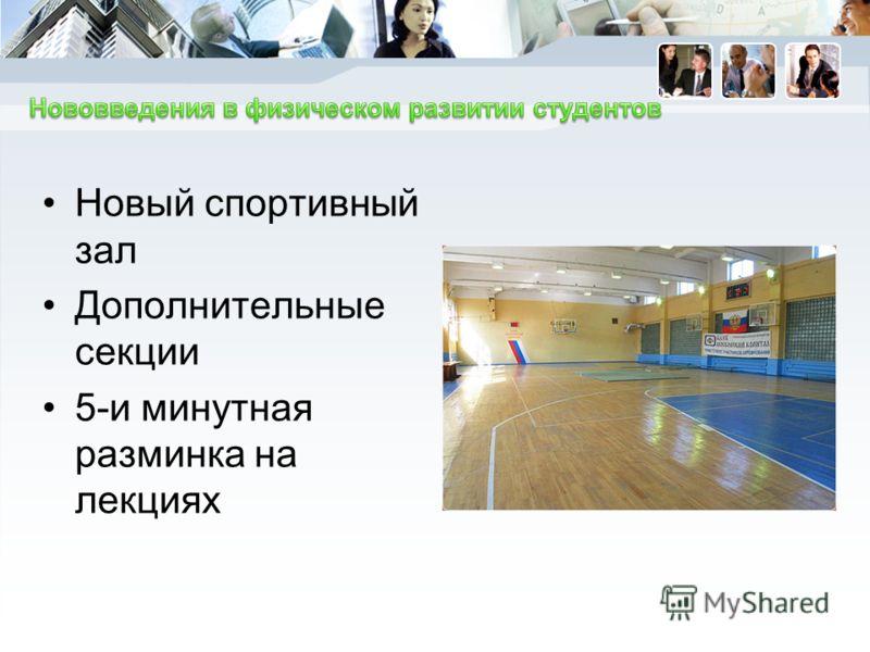 Новый спортивный зал Дополнительные секции 5-и минутная разминка на лекциях