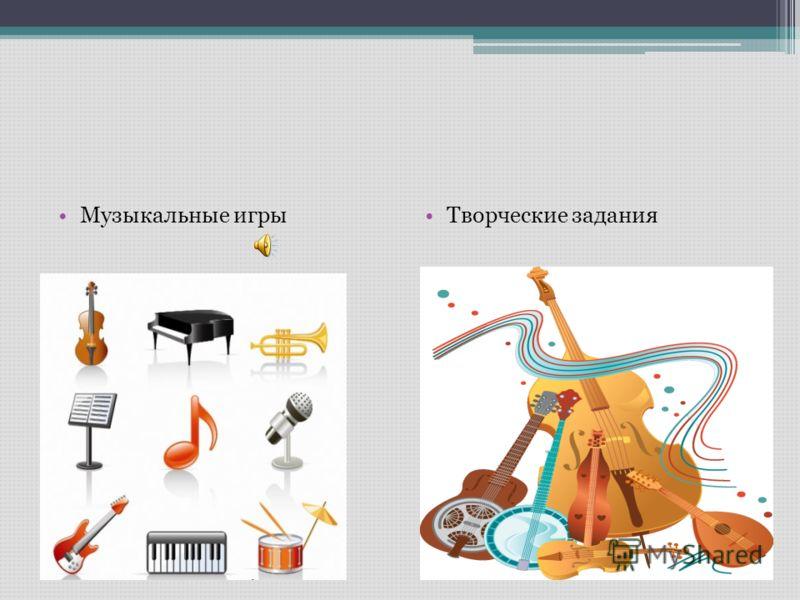 Музыкальные игрыТворческие задания