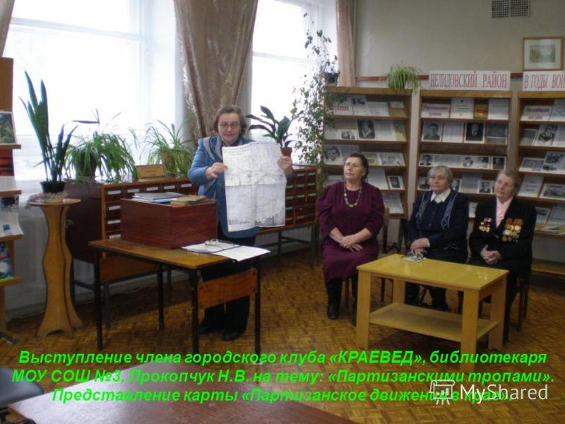 Выступление члена городского клуба «КРАЕВЕД»,ветерана педагогического труда, Новиковой Т.Е. на тему: «Нелидовский край в годы войны»