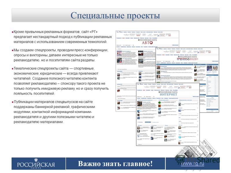 www.rg.ru Кроме привычных рекламных форматов, сайт «РГ» предлагает нестандартный подход к публикации рекламных материалов с использованием современных технологий. Мы создаем спецпроекты, проводим пресс-конференции, опросы и викторины, делаем интересн