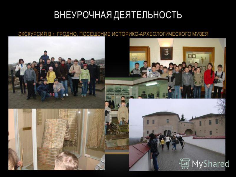 ВНЕУРОЧНАЯ ДЕЯТЕЛЬНОСТЬ ЭКСКУРСИЯ В ГОРОД-ГЕРОЙ МИНСК