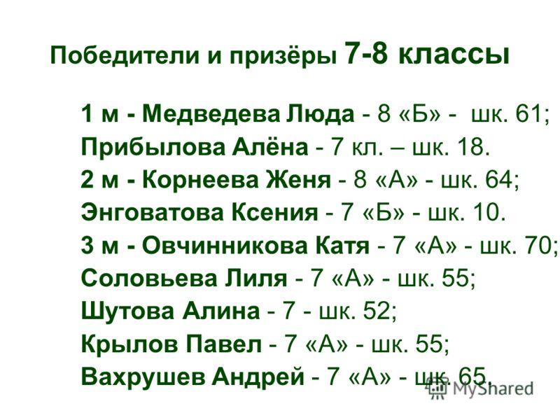 Победители и призёры 7-8 классы 1 м - Медведева Люда - 8 «Б» - шк. 61; Прибылова Алёна - 7 кл. – шк. 18. 2 м - Корнеева Женя - 8 «А» - шк. 64; Энговатова Ксения - 7 «Б» - шк. 10. 3 м - Овчинникова Катя - 7 «А» - шк. 70; Соловьева Лиля - 7 «А» - шк. 5