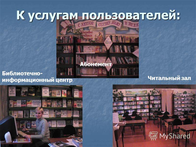 Библиотечно- информационный центр Читальный зал К услугам пользователей: Абонемент