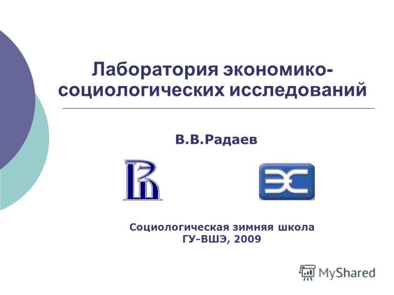 Лаборатория экономико- социологических исследований В.В.Радаев Социологическая зимняя школа ГУ-ВШЭ, 2009