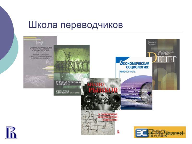 Школа переводчиков