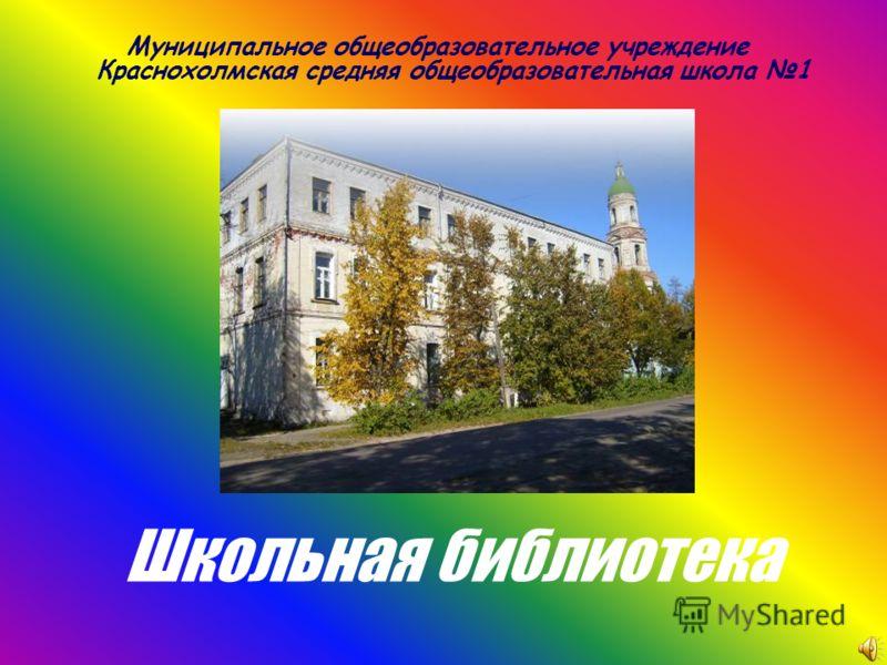 Школьная библиотека Муниципальное общеобразовательное учреждение Краснохолмская средняя общеобразовательная школа 1