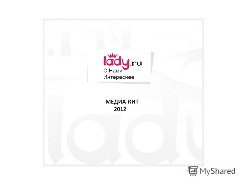 МЕДИА-КИТ 2012 С Нами Интереснее