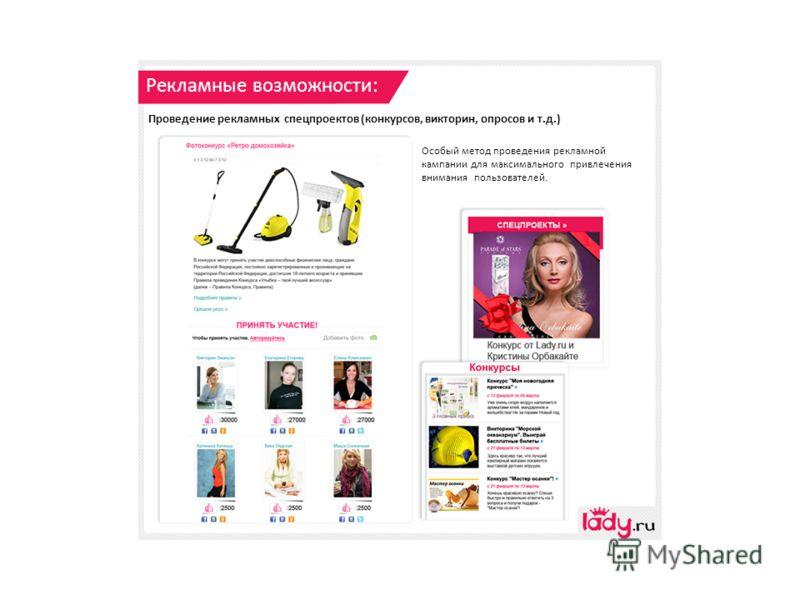 Рекламные возможности: Проведение рекламных спецпроектов (конкурсов, викторин, опросов и т.д.) Особый метод проведения рекламной кампании для максимального привлечения внимания пользователей.