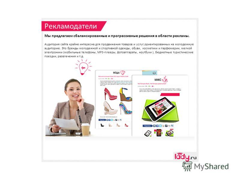 Рекламодатели Мы предлагаем сбалансированные и прогрессивные решения в области рекламы. Аудитория сайта крайне интересна для продвижения товаров и услуг,ориентированных на молодежную аудиторию. Это бренды молодежной и спортивной одежды, обуви, космет