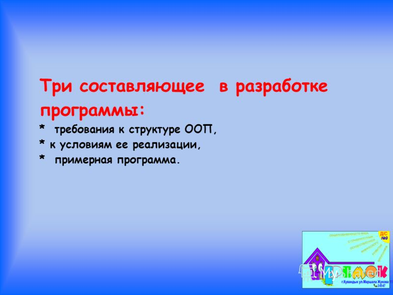 Три составляющее в разработке программы: * требования к структуре ООП, * к условиям ее реализации, * примерная программа.