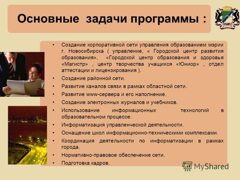 Создание корпоративной сети управления образованием мэрии г. Новосибирска ( управление, « Городской центр развития образования», «Городской центр образования и здоровья «Магистр», центр творчества учащихся «Юниор», отдел аттестации и лицензирования )