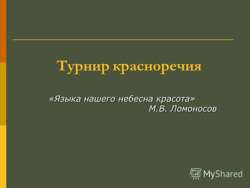 Турнир красноречия «Языка нашего небесна красота» М.В. Ломоносов