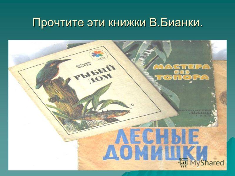 Прочтите эти книжки В.Бианки.