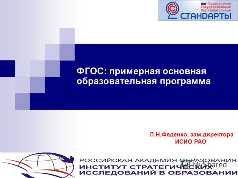 ФГОС: примерная основная образовательная программа Л.Н.Феденко, зам.директора ИСИО РАО