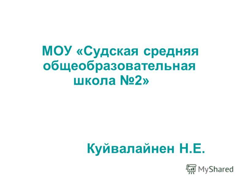МОУ «Судская средняя общеобразовательная школа 2» Куйвалайнен Н.Е.