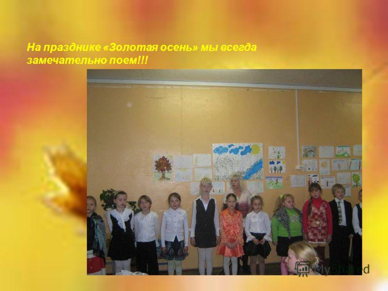 На празднике «Золотая осень» мы всегда замечательно поем!!!