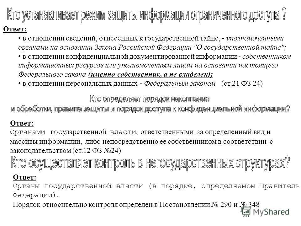 Ответ: в отношении сведений, отнесенных к государственной тайне, - уполномоченными органами на основании Закона Российской Федерации