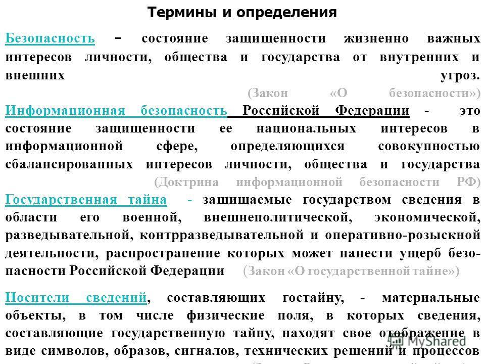Термины и определения Безопасность - состояние защищенности жизненно важных интересов личности, общества и государства от внутренних и внешних угроз. (Закон «О безопасности») Информационная безопасность Российской Федерации - это состояние защищеннос