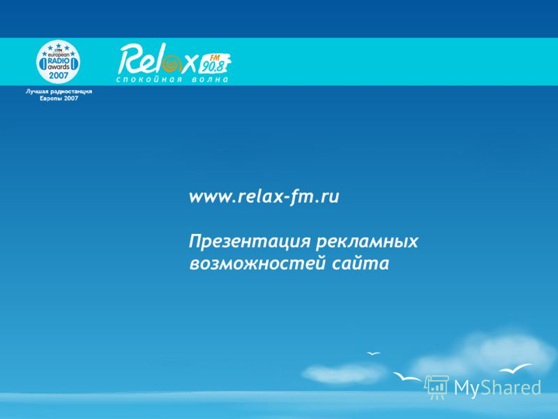 www.relax-fm.ru Презентация рекламных возможностей сайта