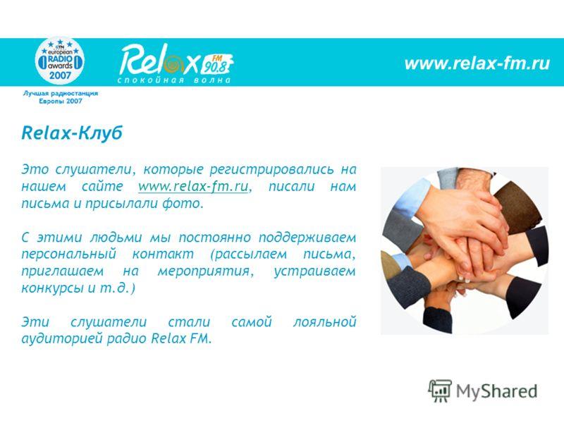 Relax-Клуб Это слушатели, которые регистрировались на нашем сайте www.relax-fm.ru, писали нам письма и присылали фото.www.relax-fm.ru С этими людьми мы постоянно поддерживаем персональный контакт (рассылаем письма, приглашаем на мероприятия, устраива