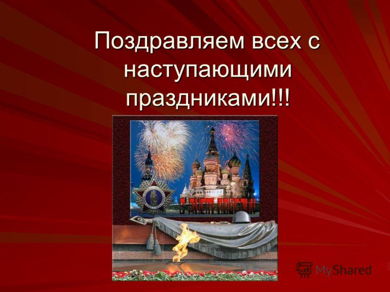 Поздравляем всех с наступающими праздниками!!! Поздравляем всех с наступающими праздниками!!!
