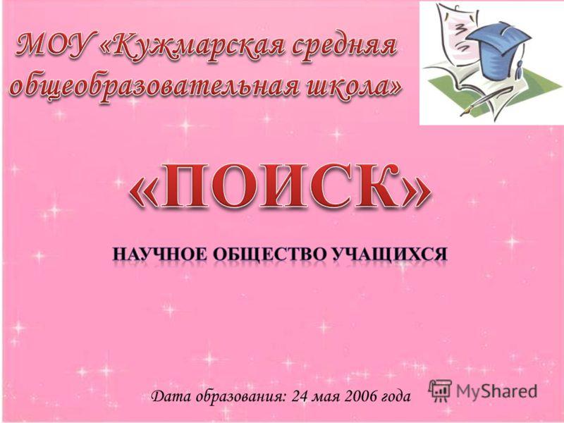 Дата образования: 24 мая 2006 года
