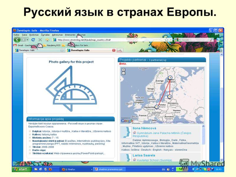 Русский язык в странах Европы.