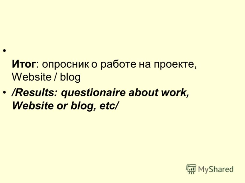 Итог: опросник о работе на проекте, Website / blog /Results: questionaire about work, Website or blog, etc/
