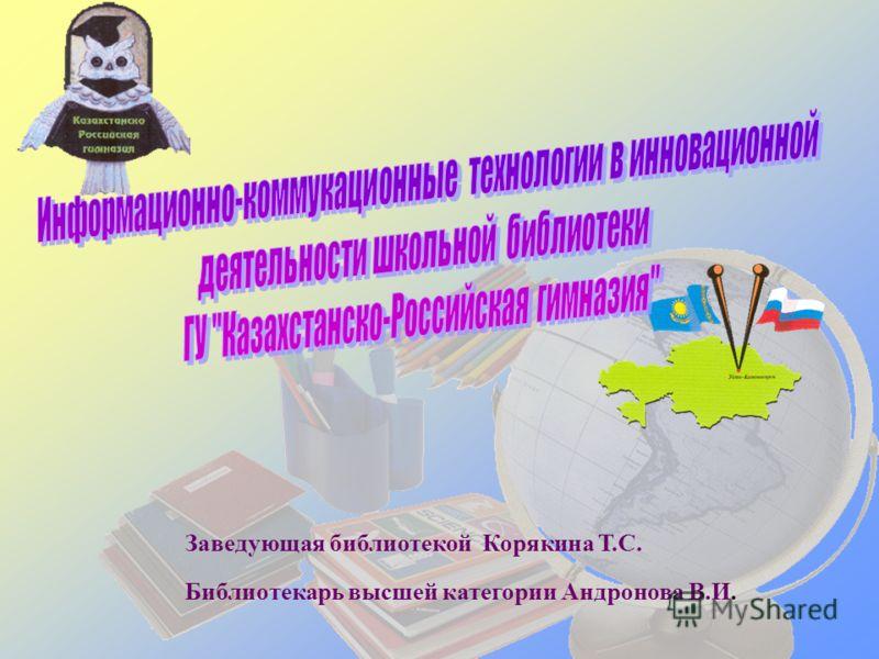 Заведующая библиотекой Корякина Т.С. Библиотекарь высшей категории Андронова В.И.