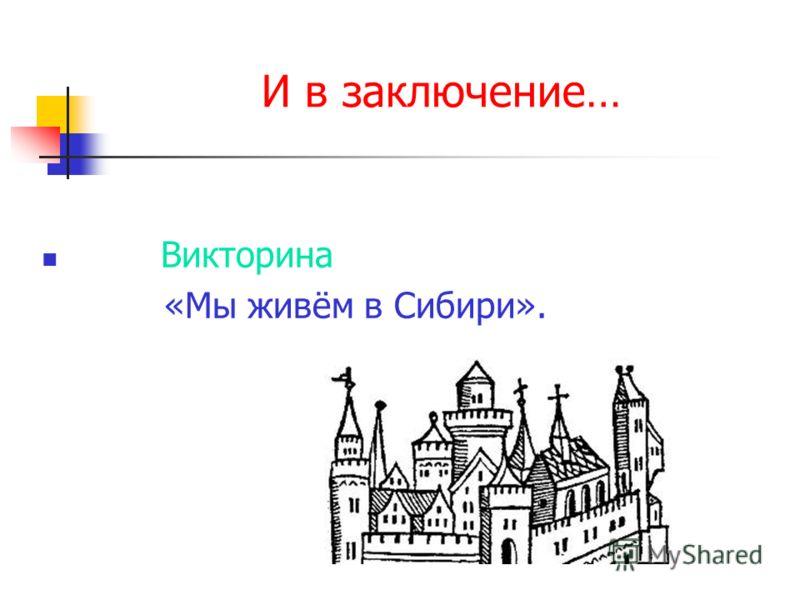 И в заключение… Викторина «Мы живём в Сибири».